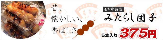 mitarashi-banner01